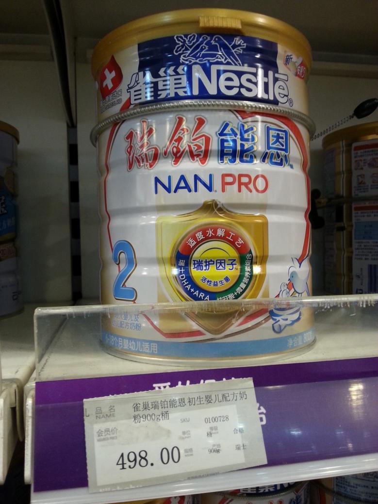 二胎难养 网友呼吁奶粉价格回归
