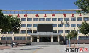河北经济管理学校3+2大专2020年招生简章