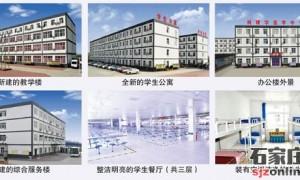 石家庄柯棣华医学院2021年招生简章