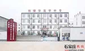 石家庄柯棣华医学院