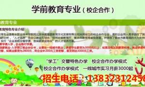 衡水职业技术学院2018年单招招生简章