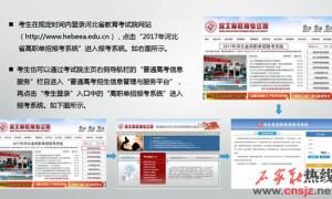 河北省普通高考高职单招报考系统操作指南