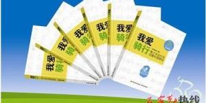 """""""低碳行动骑行中国""""铸造青少年绿色梦想"""