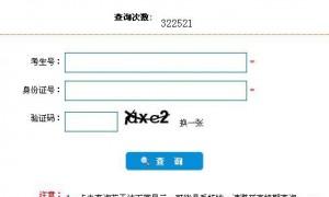 2015年河北省成人高考成绩查询入口