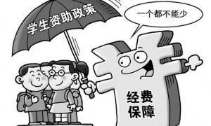 河北公办高校2016年秋季起贫困生将免学杂费