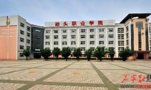 泊头职业学院2016年大专招生简章