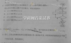 2017河北高考数学理科真题及参考答案