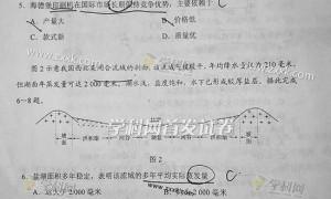 2017河北高考文综真题及参考答案