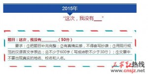 河北省2000-2015年中考作文题目