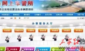 河北网上车管所12月底正式上线
