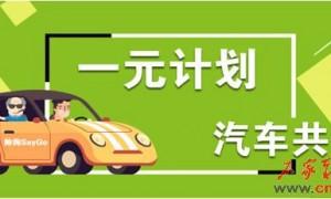 帅狗出行乘共享汽车新政大风 抢占行业先机
