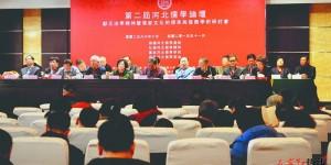河北儒学第二届论坛在沧州举行