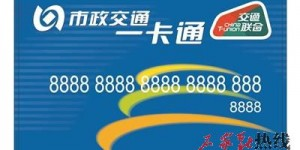 京津冀一卡通167个公交网点可购卡
