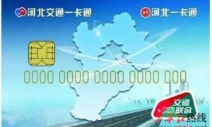 河北交通一卡通 356条公交线路与京津互联互通