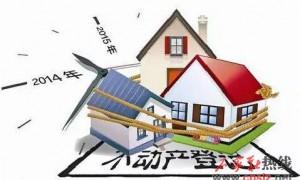 石家庄房产证12月3日停发 7日起开始不动产登记