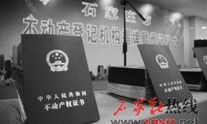 石家庄市不动产登记中心挂牌 颁发首批不动产权证书