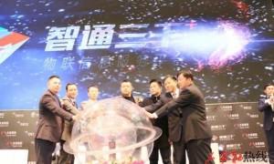 智通三千物联信息服务平台APP新闻发布会在上海隆重举行