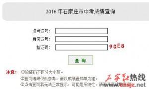 2016年石家庄中考成绩查询入口