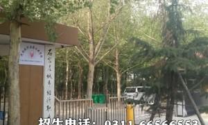 石家庄华师经济管理学校2020年招生简章