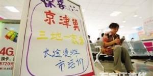 """京津冀漫游费已取消 三大运营商""""亲情省""""仍收费"""