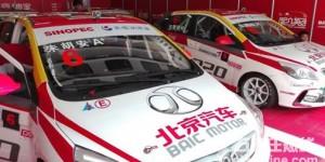 三大赛事巅峰对决 北汽绅宝用性能奏响中国赛车好声音