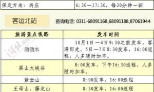 石家庄五大客运站国庆假期发车安排 旅游线路一览