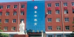 石家庄东华铁路学校2021年春季招生开始了
