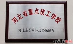 中国人民解放军通用装备职业技术学校2021年春季招生简章