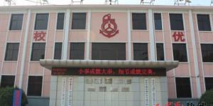 河北交通电视中等专业学校