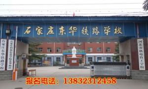 石家庄东华铁路中等专业学校