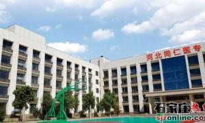河北同仁医学中等专业学校