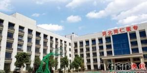 河北同仁医学中等专业学校报名交多少钱?