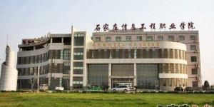 石家庄信息工程职业学院