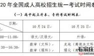2020年全国成人高考考试时间 10月24日至25日
