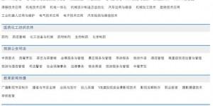 河北中考招生专业库信息查询平台开通