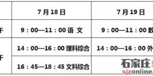 河北省2020年中考安排出炉