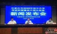 2020年石家庄中考招生政策出台