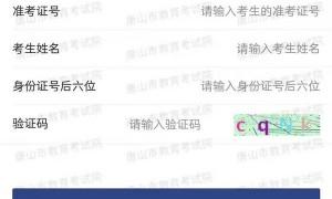 2021唐山中考成绩查询入口
