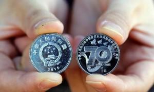 河北抗战纪念币兑换时间 10月12日-13日