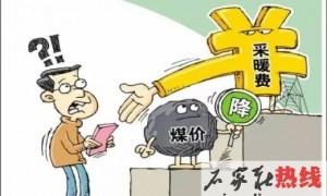 石家庄2015年冬供暖费22元/平方米